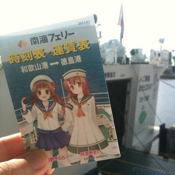 J'ai l'impression de prendre le ferry de @DannyChoo pour rejoindre Wakayama à Tokushima  ;-)