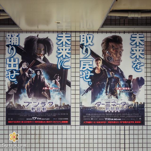 Quand le Bunraku parodie l'affiche de Terminator Genisys.