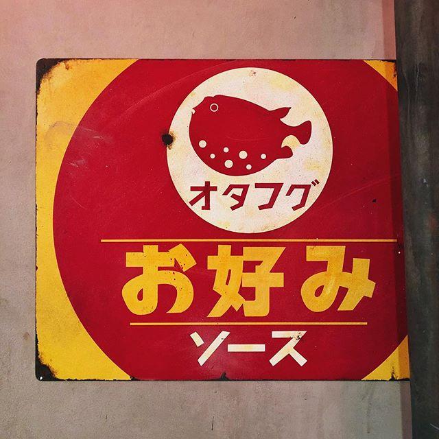 オタフグお好みソース🐡 Les vieux panneaux. Les vieilles blagues :) #浪速のオヤジギャグ