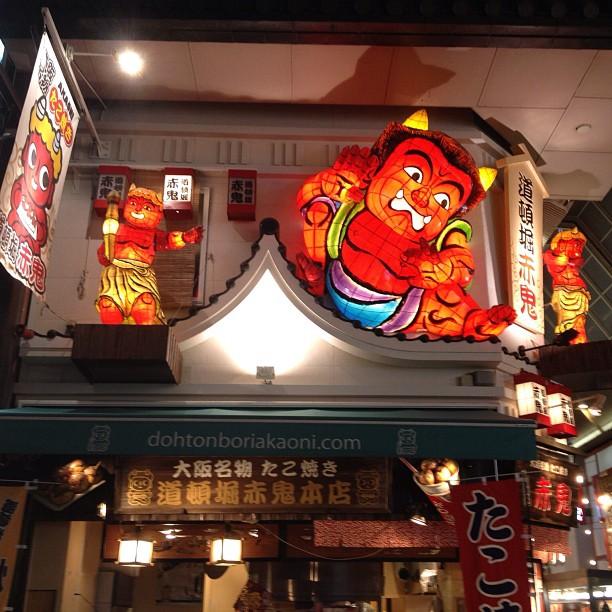 Aka-Oni Takoyaki